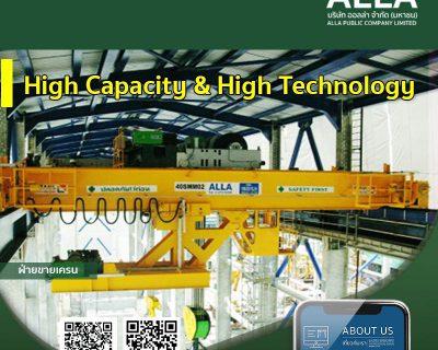 High Capacity & High Technology